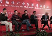 """第三届文博会""""服务外包与多媒体产业发展国际论坛"""""""