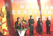 中国邮政储蓄银行进驻中关村多媒体创意产业园