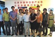 广西科技厅考察组访问中关村多媒体创意产业园
