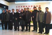 扬州市广陵区副区长张贵联一行来访中关村多媒体创意产业园