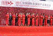 第二届中国(北京)国际多媒体产业展览会