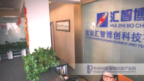 BTV:Our greatest happiness is to see the growth of enterprises (Zhongguancun Multimedia Creative Industry Park)