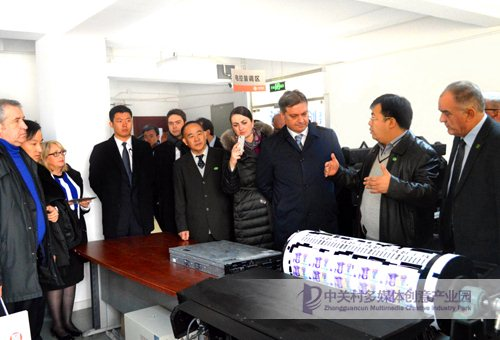 A Delegation Led by Chairman of the Council of Ministers of Bosnia and Herzegovina Paid a Visit to Zhongguancun Multimedia Creative Industry Park